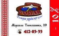 Дизайн дисконтной карты для Ресторана ГОПАК (вариант-2)