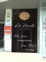 Брендирование входной группы для Ресторана De Marko