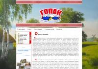 Дизайн сайта Ресторана ГОПАК (вариант-5)