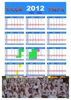 """Дизайн карманного календаря для Турагентства """"Космос Тревел Стар"""" (сторона-2.1.)"""