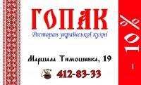 Дизайн дисконтной карты для Ресторана ГОПАК (вариант-3)