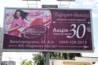 """Размещение рекламы на призмаборде для Салона красоты """"Бархат-beauty"""" (вид-1)"""