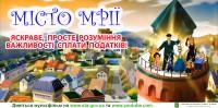 Дизайн биллборда для Государственной налоговой службы Украины (вариант-2)