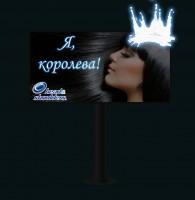 """Дизайн биллборда с экстендером для head&shoulders """"Я, королева!"""" (ночь)"""