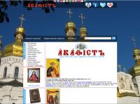 Дизайн + изготовление + продвижение православного христианского сайта Акафист