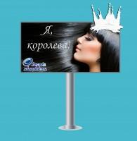 """Дизайн биллборда с экстендером для head&shoulders """"Я, королева!"""" (день)"""