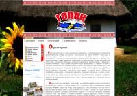 Дизайн сайта Ресторана ГОПАК (вариант-4)