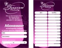 """Печать абонементов для Салона красоты """"Бархат-beauty"""""""
