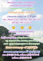 """Дизайн рекламы в маршрутке для ДЦОО """"Голубок"""" (вариант-3)"""