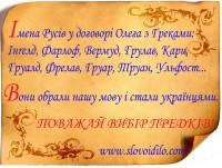 Дизайн рекламы на стенах станций метрополитена для сайта SlovoiDilo (вариан-3)