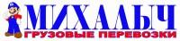 Логотип для транспортной компании - МИХАЛЫЧ