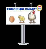 """Дизайн биллборда с экстендером для ТМ """"Наша Ряба"""" (день)"""