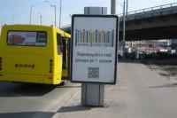 Размещение рекламы на ситилайте для Государственной налоговой службы Украины