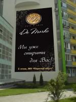 Дизайн брандмауэра для Ресторана De Marko (вид-1)