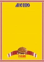Дизайн меню для Ресторана ГОПАК
