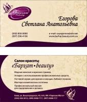 """Печать визиток для Салона красоты """"Бархат-beauty"""""""