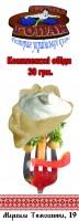 Дизайн холдера для Ресторана ГОПАК (сюжет-5)