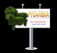 """Дизайн биллборда с экстендером для Салона мебели """"Русановка"""" (день)"""