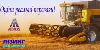 """Дизайн рекламы на бигборде для лизинговой компании """"АТОН-XXI"""" (вариант-9)"""