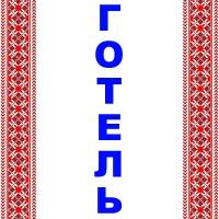 """Дизайн лайтбоксов для Готеля """"Стара вежа"""" (вид-3)"""