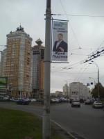 Размещение холдеров Партии регионов (Годунов Ю.Б.)