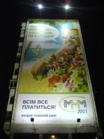 Изготовление + монтаж брандмауэра для МММ-2011 (ночь)