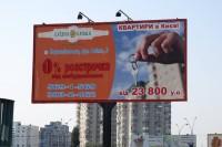 """Размещение рекламы на биллборде для ЖК """"Східна брама"""""""