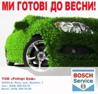 Дизайн брандмауэра для BOSCH