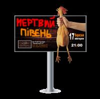 """Дизайн биллборда с экстендером для группы """"Мертвий півень"""""""