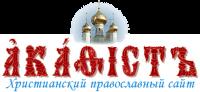 Дизайн логотипа для православного христианского сайта Акафист