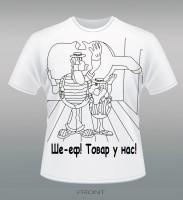 """Дизайн и изготовление футболки """"Ше-еф! Товар у нас!"""""""