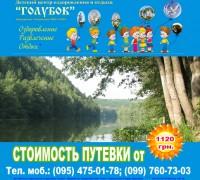 """Дизайн рекламы в газете для ДЦОО """"Голубок"""" (вариант-1)"""