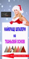 """Дизайн рекламы на брандмауэре для мебельной компании """"АВРОС"""" (вариант-2)"""
