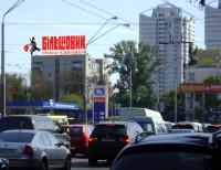 Дизайн накрышной рекламной конструкции для ТРЦ Більшовик