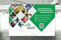 Пресс волл для Буклет для Агентство по развитию человеческого капитала на Дальнем Востоке