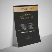 Сертификат Edelweiss