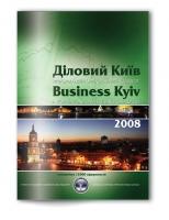 obloga kataloga kievskoj torgovo-promish
