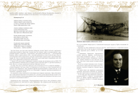 """Верстка и дизайн книги """"Ватутіне"""""""