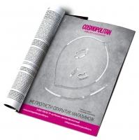 modul Cosmopolitan jewllery