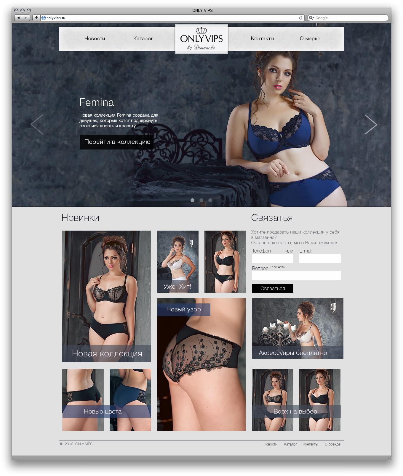 Разработка главной страницы для бренда жен. нижнего белья фото f_047526cfd90dafb8.png