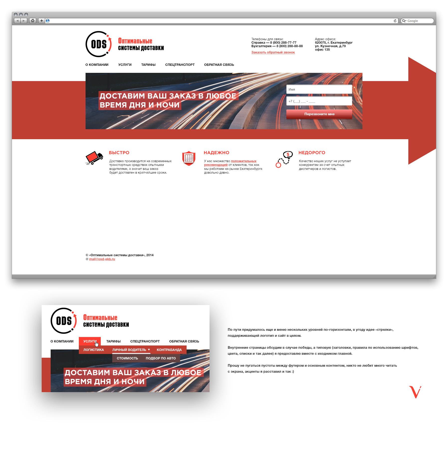 Дизайн сайта-визитки для транспортной компании фото f_48753cda2a1acd25.jpg