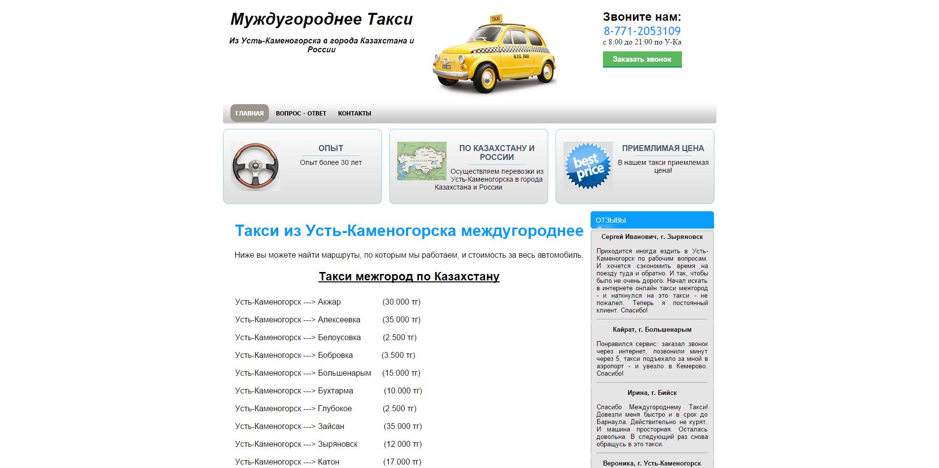 Такси ВКО