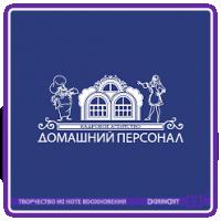 Домашний персонал (кадровое агентство)