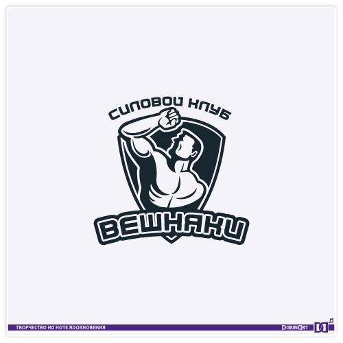 Адаптация (разработка) логотипа Силового клуба ВЕШНЯКИ в инт фото f_0905fbea66211ab3.png