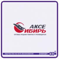 АксеСибирь_оптовые продажи и доставка