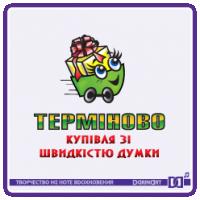 Термiново (интернет-магазин)