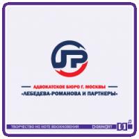 Адвокатское бюро Лебедева-Романова и партнеры