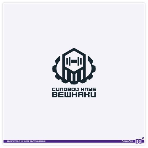 Адаптация (разработка) логотипа Силового клуба ВЕШНЯКИ в инт фото f_1535fbcd6d6e6860.png