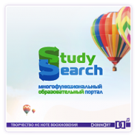 StudySearch_многофункциональный образовательный портал