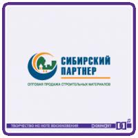 Сибирский Партнер_оптовая продажа строительных материалов